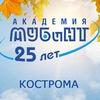 Академия МУБиНТ - Кострома (Заочное обучение)
