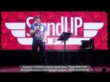 Stand Up Celebrity Алексей Селиверстов