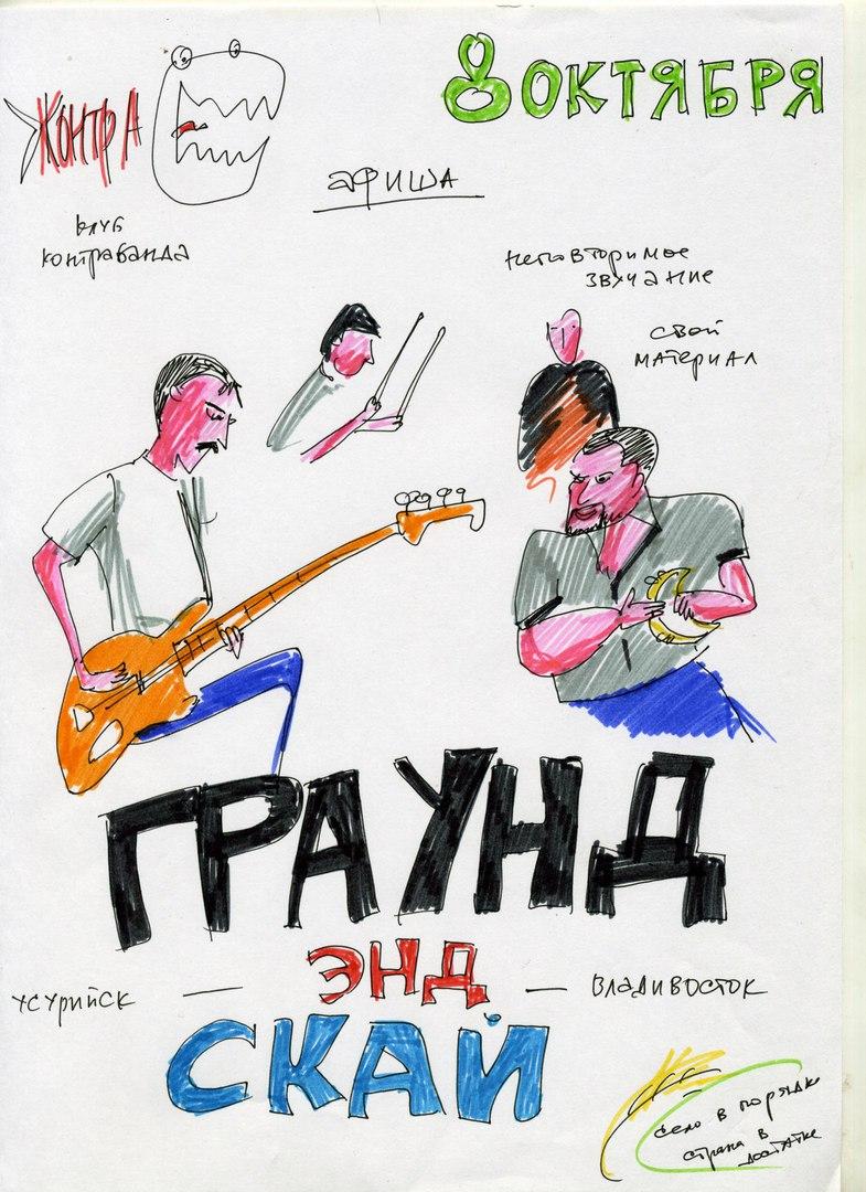 Афиша Владивосток группа Ground&Sky / Contrabanda.club 08.10.2016