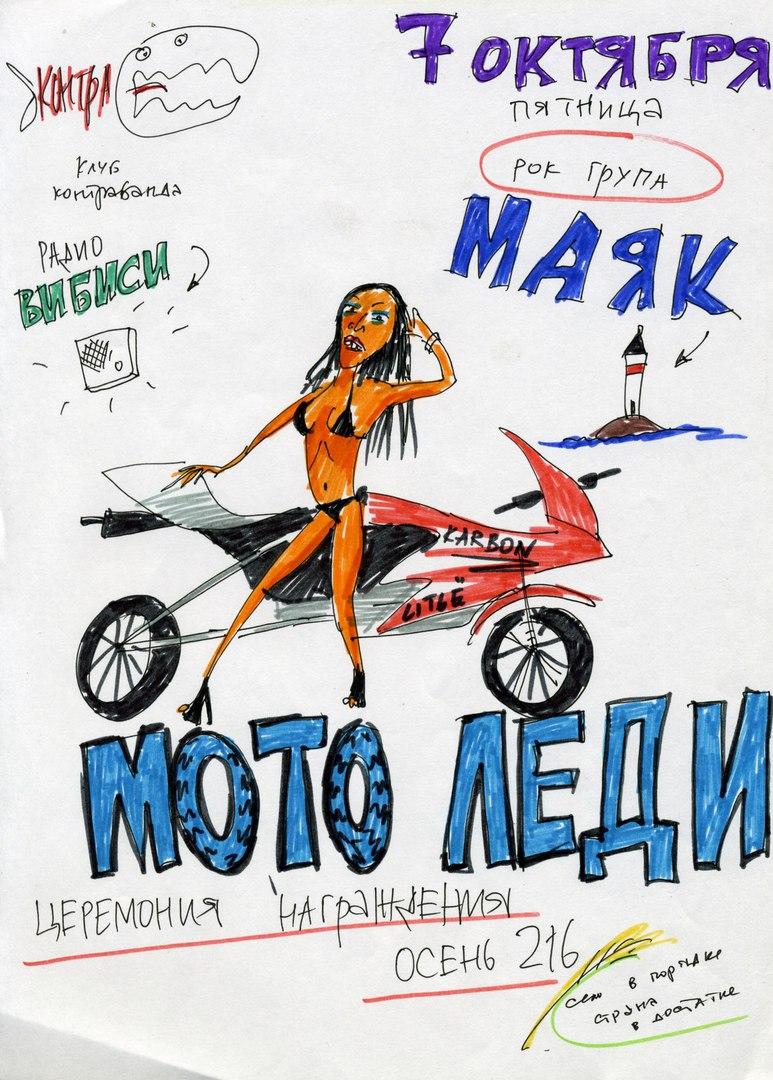 Афиша Владивосток Мото леди осень 2016. Радио VBC представляет