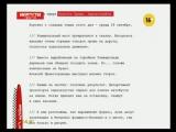 Новости Прима 14.02.2017