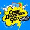 Супердискотека 90-х • 16 декабря • Москва