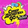 Супердискотека 90-х • 2 декабря  •  СПб