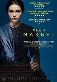 Леди Макбет / Lady Macbeth (2016)