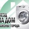 Ремонт стиральных машин и холодильников Казани