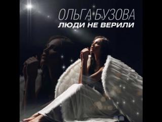 Ольга Бузова – Люди не верили