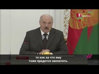 Ответ Лукашенко Медведеву
