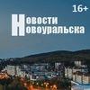 Новости Новоуральска