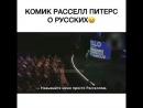 Комик РАССЕЛЛ ПИТЕРС рассказывает про русских сантехников в Лос-Анджелесе (жёсткий прикол)