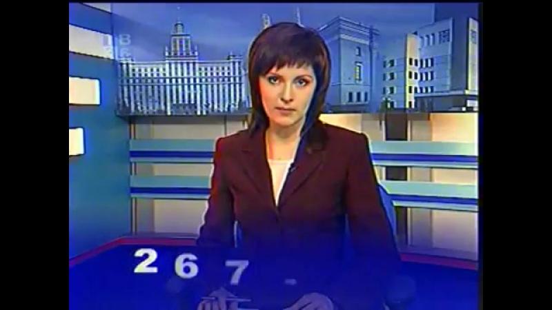 Вести. Южный Урал (ТВ-36 [г. Челябинск], 01.11.2006) Анонс