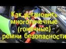 Как установить многоточечные гоночные ремни безопасности на 180SX BMIRussian
