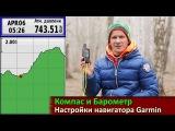 Навигаторы Garmin обзор настроек компаса и барометра
