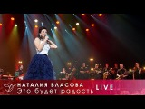 Наталия Власова - 15.Это будет радость(Концерт LIVE 2017)