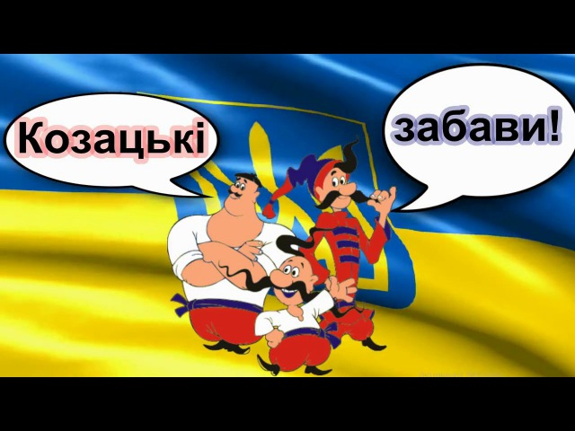 Змагання до дня українського козацтва. » Freewka.com - Смотреть онлайн в хорощем качестве