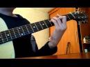 В небе звезды горят точный разбор на гитаре