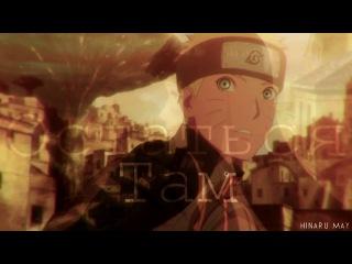 [H♥M] Гравитация (Naruto/Hinata)