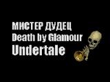 Мистер Дудец Mr Skeltal Sings Death by Glamour (Undertale)
