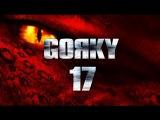 прохождение Gorky 17 2 новый компаньон ДеД