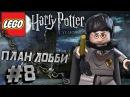 LEGO Harry Potter - 1-4 years Часть 8 - План Добби