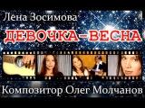 ЛЕНА ЗОСИМОВА И ОЛЕГ МОЛЧАНОВ - Девочка-весна 1998 ГОД