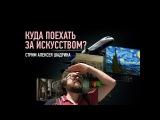 Куда поехать за искусством Алексеи