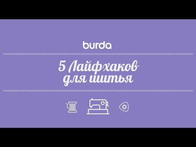 5 полезных лайфхаков по шитью от Burda