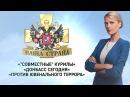 Наша страна Совместные Курилы Донбасс сегодня Против ювенального террора