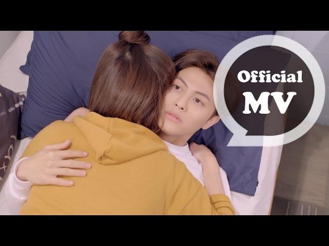 邱勝翊 Prince Chiu 愛正在發生 片花版 Music Video 偶像劇「稍息立正我愛你」片頭曲