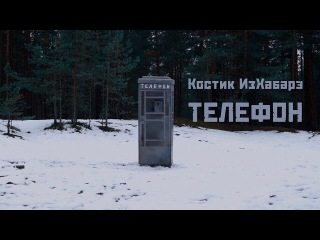 Костик ИзХабарэ - Телефон (ПРЕМЬЕРА!)