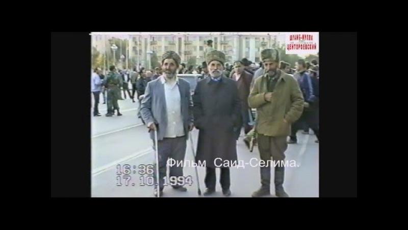 Товсултанов Хасан из Тазин-Кала.Грозный 17.10.1994 г. Фильм Саид-Селима. Грозный.