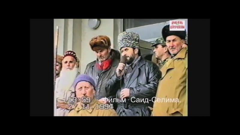 Яндарбиев,Рамди Элистанджи,Арсанукаев Хьамид,Туркх-Мохьмад. Грозный 27-10-1994 г.
