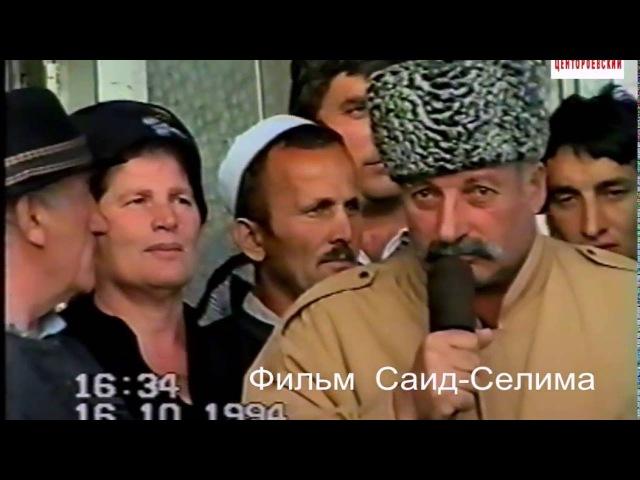 Анди-Хьаьжа, Долакев Туркх -Грозный 16.10.1994 г. Саид-Селима.