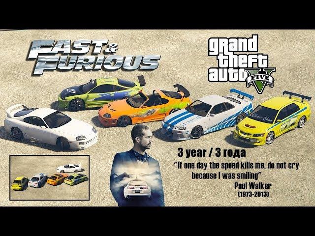 GTA 5 - Памяти Пола Уокера (Брайан О'Коннор / Форсаж) 3 года.../ A Tribute to Paul Walker