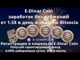 #E-Dinar Coin #E-Динар Коин #EDC #Bitsocial.io заработок от 1.5 $ в день без вложений