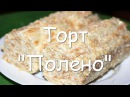 Быстрый домашний торт Полено из слоеного теста со сгущенкой простой рецепт