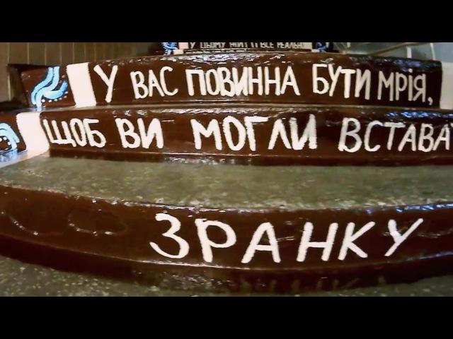 Відкривай Україну - Окрилені мрією (відео-звіт про проект)