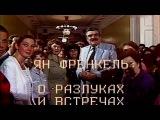 Ян Френкель - О разлуках и встречах