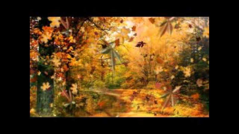 Осень падают листья