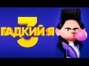 Гадкий я 3 2017 Обзор / Трейлер 2 на русском полная версия