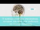 9 кинезиологических упражнений заставят мозг работать на полную мощность |
