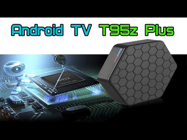 Android TV T95z Plus | Лучший обзор | Андроид ТВ Бокс