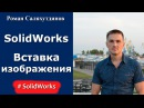 SolidWorks. Урок. Вставка изображения на поверхность. Лошадь