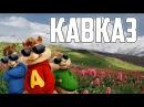 Элвин и Бурундуки поют Кавказские песни Бродяга, Калым, Душа Бандита