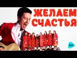 Дмитрий Нестеров и Бурановские бабушки - Желаем счастья (Official Audio 2017)