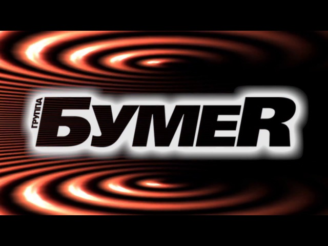 БумеR - Крапленые карты (Live)