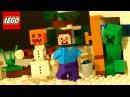 Лего Майнкрафт 21120 Снежное Убежище - Мультик и Игрушки - Видео для Детей - Кока