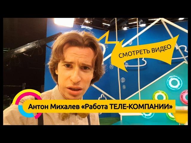 Курс подготовки контента для подросткового канала (Работа ТЕЛЕ-КОМПАНИИ) Антона...