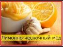 Лимонно чесночный мёд быстро на ноги поставит и не даст заболеть Лимон чеснок мед