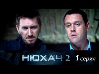 Нюхач 2 сезон 1 серия HD 1080p