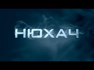 Нюхач 1 сезон 8 серия HD 1080p